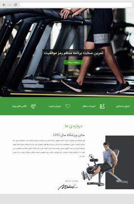 قالب بدنسازی : طراحی سایت باشگاه ورزشی