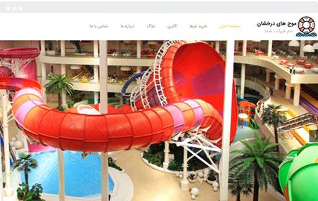 قالب استخر و پارک آبی : طراحی سایت استخر
