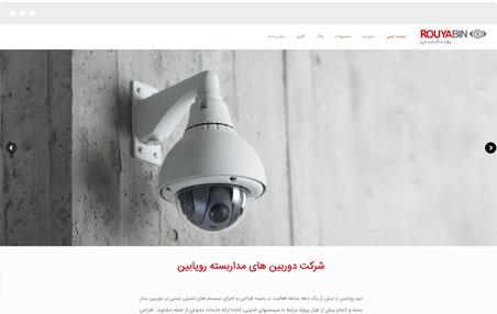 طراحی سایت دوربین مداربسته