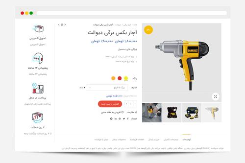 صفحه محصول قالب ابزارآلات