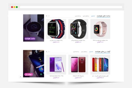 دسته بندی فروشگاه، قالب موبایل