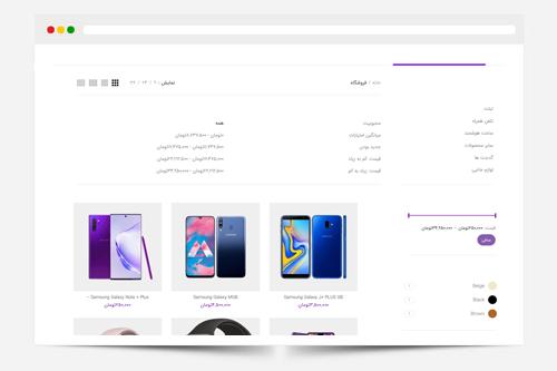صفحه فروشگاه قالب موبایل