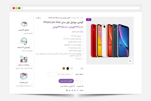 صفحه محصول تکی قالب موبایل