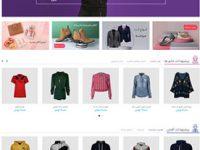 قالب فروشگاه پوشاک و لباس