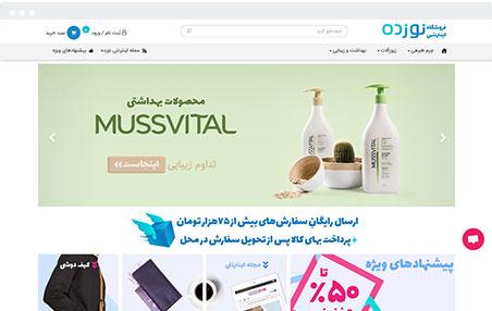 ساخت سایت فروشگاهی، سایت ساز، ساخت وبسایت، ساخت سایت