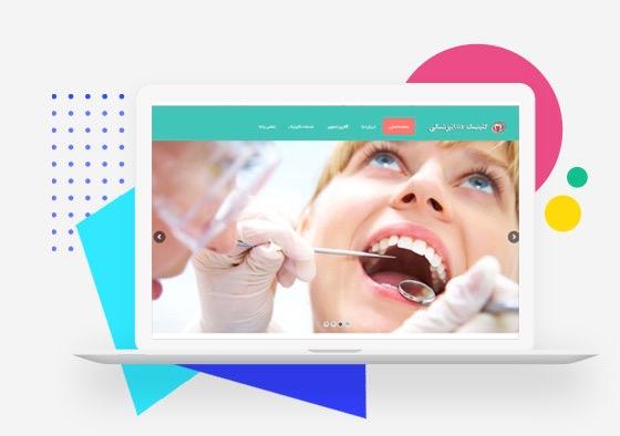 ساخت سایت پزشکی، ساخت وبسایت پزشکی، طراحی سایت