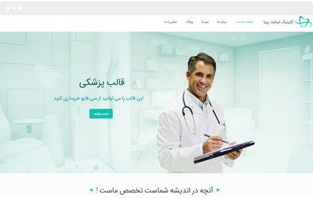طراحی سایت پزشکی، ساخت سایت، ساخت وبسایت، ساخت سایت پزشکی، ساخت وبسایت پزشکی