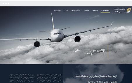 طراحی سایت پزشکی، ساخت سایت، ساخت وبسایت، ساخت سایت گردشگری، ساخت وبسایت گردشگری، تور