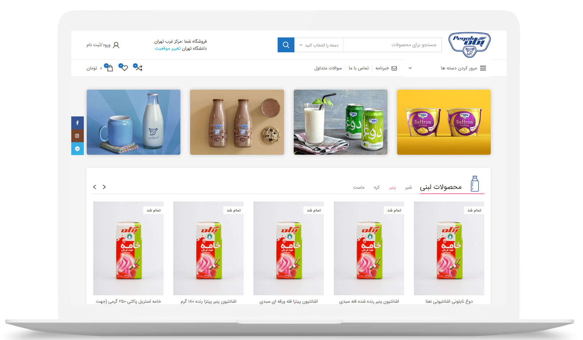ساخت سایت، طراحی سایت فروشگاهی