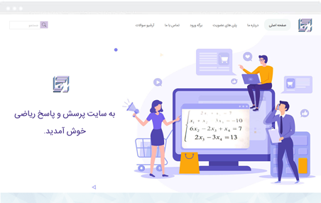 ساخت سایت شرکتی، ساخت وبسایت، طراحی سایت، وب سایت آنلاین، سایت ساز، طراحی آنلاین سایت آموزشی