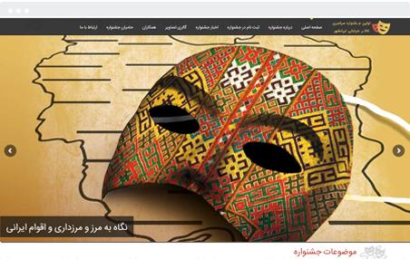 ساخت وب سایت، طراحی سایت، وب سایت آنلاین، سایت ساز، طراحی آنلاین سایت تئاتر
