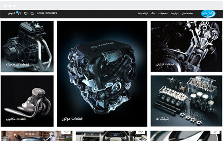 ساخت سایت فروشگاهی، ساخت سایت لوازم خودرو،ساخت وبسایت، طراحی سایت، فروشگاه آنلاین، سایت ساز، طراحی آنلاین لوازم یدکی