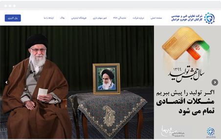 شرکت تعاونی کارکنان ایران خودرو