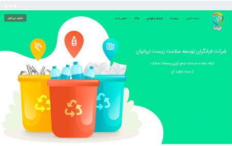 شرکت فرانگران توسعه سلامت زیست ایرانیان