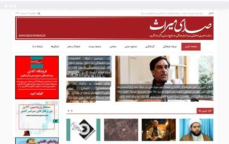 سایت خبری تحلیل میراث فرهنگی