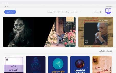 نشر چشمه دلشدگان، نمونه طراحی فروشگاه