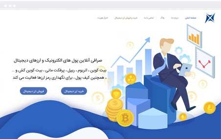خدمات صرافی آنلاین اوین طراحی شده توسط سی فایو