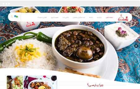 مطبخ فارسی سفارش آنلاین غذا سی فایو