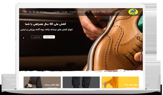 فروشگاه کفش ملی